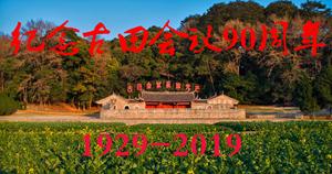 纪念古田会议召开90周年