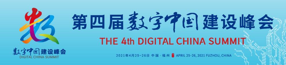 聚集第四届数字中国建设峰会
