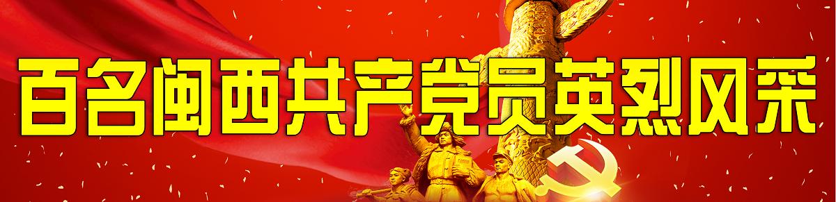 百名闽西共产党员英烈风采