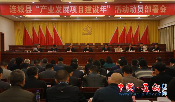 """连城县""""产业发展项目建设年""""动员部署大会召开"""