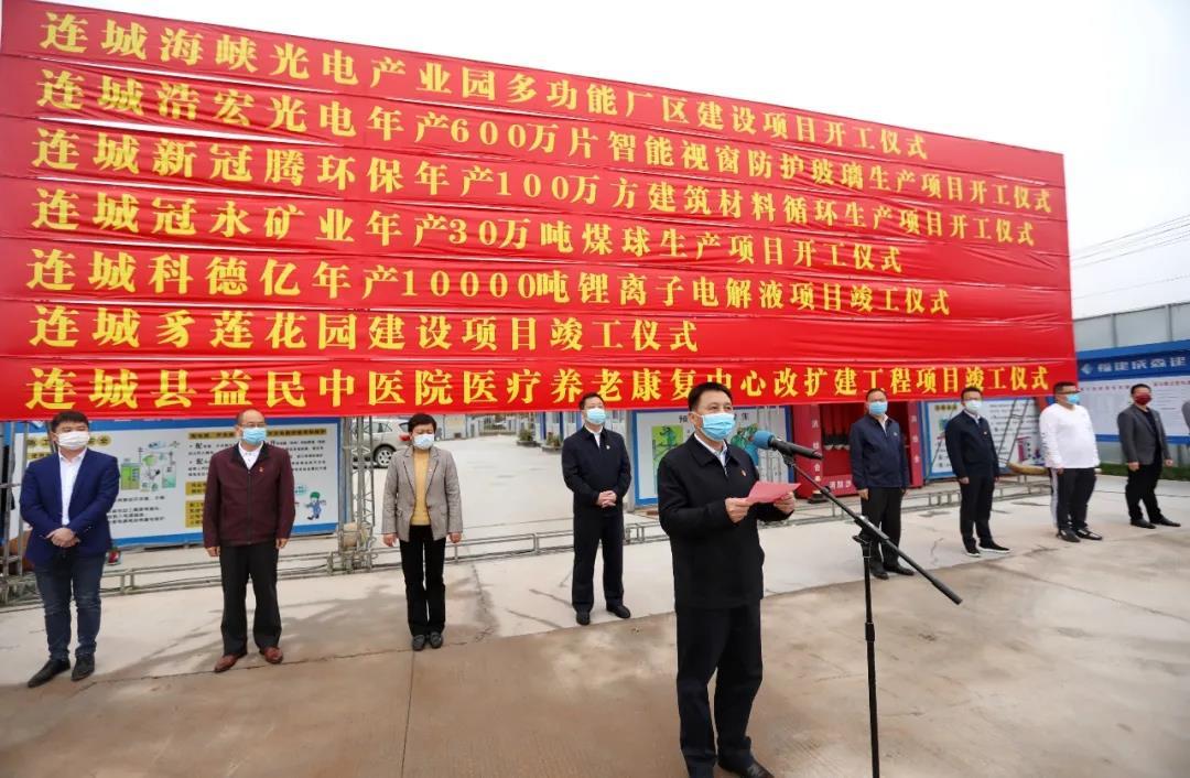连城7个项目集中开竣工 总投资6.073亿元