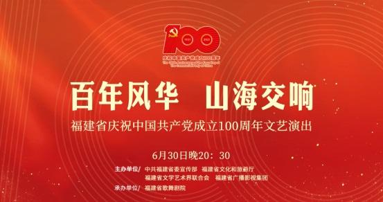 福建省庆祝中国共产党成立100周年文艺演出