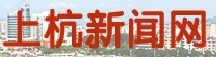 上杭新闻网