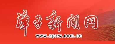 漳平新闻网